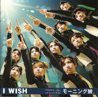 I Wish CD cover