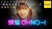 "Kobushi Factory ""Ounou Aru Aru"" Stories Hamaura Ayano Hen"