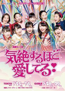 Kizetsusuru3