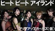 アップアップガールズ(仮)『ヒート ビート アイランド』(MV)