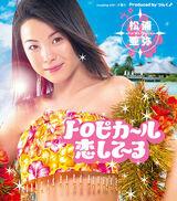 Tropica~l Koishite~ru