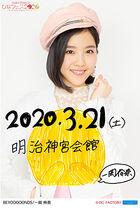 IchiokaReina-HinaFes2020