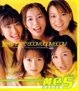 KiiroiOsoradeBOOMBOOMBOOM-r