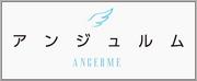 ANGERMElogo-katakana
