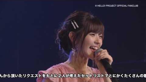 DVD『℃-ute 鈴木愛理&岡井千聖FCイベント2016』