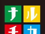 Naruchika Morning Musume '17