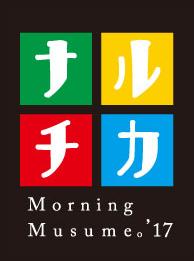 MM17-Naruchika-logo