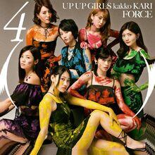 Upupgirls-4thalbum-ltd