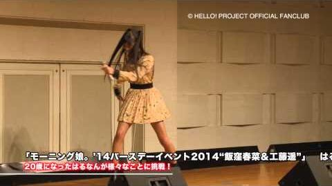 "DVD 「モーニング娘。'14バースデーイベント2014""飯窪春菜&工藤遥""」-0"