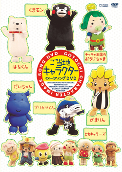Gotochi Character Image Song DVD