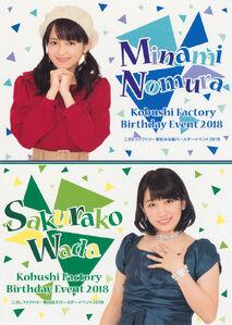 Kobushi-Factory-Nomura-Minami-Wada-Sakurako-Birthday-Event-2018-DVD-front