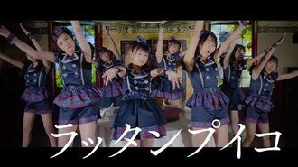 Up Up Girls (2) - RATTANPUICO (MV)