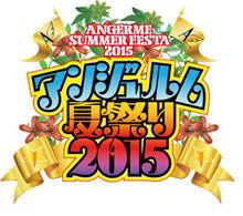 ANGERMENatsuMatsuri2015-logo