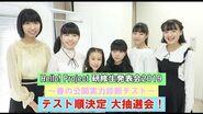 Hello! Project 研修生発表会2019 ~春の公開実力診断テスト~ テスト順決定 大抽選会!