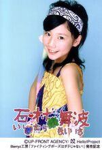Ishimura Maiha-67935