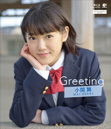 GreetingOzekiMai-cover