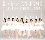 """S/mileage / ANGERME SELECTION ALBUM """"Taiki Bansei"""""""