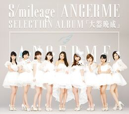 SmileageANGERMESELECTIONALBUMTaikiBansei-r
