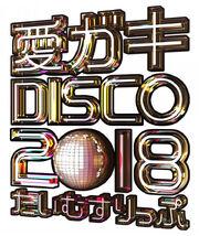 AiGakiDISCO2018-logo