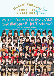 H!PCOMPLETESINGLEBOOK20thEd-cover
