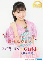 OnodaKarin-HappyoukaiMar2019