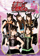 AkumanoTsubuyaki dvd