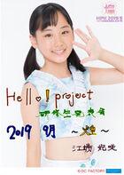 EbataKisaki-HappyoukaiSept2019