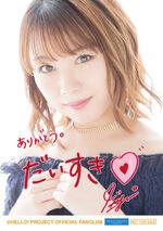 IshidaAyumi-BD2020