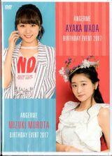 ANGERME Wada Ayaka & Murota Mizuki Birthday Event 2017
