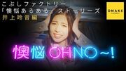 """Kobushi Factory """"Ounou Aru Aru"""" Stories Inoue Rei Hen"""