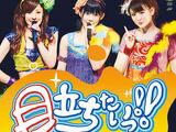 Berryz Koubou Concert Tour 2009 Aki ~Medachitaii!!~