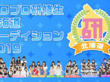 Hello Pro Kenshuusei Hokkaido Audition 2019