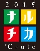 2015c-utenaruchika