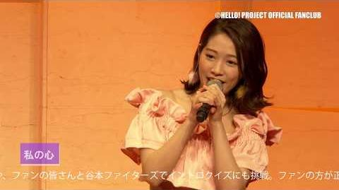DVD『つばきファクトリー 山岸理子・谷本安美バースデーイベント2018』