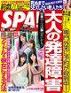 IshidaSatoOdaYokoyama-WeeklySPA!-20180619cover