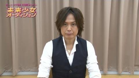 モーニング娘。12期メンバー「未来少女」オーディション、プロデューサーつんく♂より結果のご報告