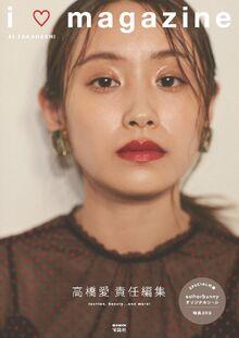 TakahashiAi-ilovemagazine-cover