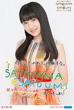 YanagawaNanami-SATOYAMASATOUMIOdawara2017