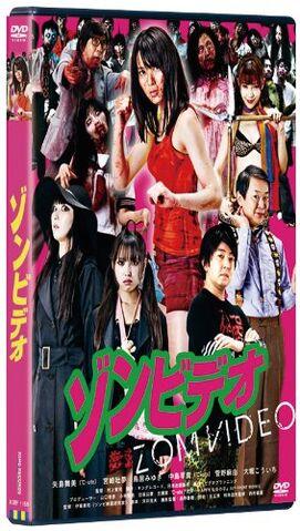 File:Zomvideo-dvd.jpg