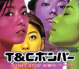 DON'T STOP Ren'aichuu