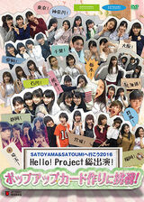 Hello! Project Sou Shutsuen! Pop-Up Card Tsukuri ni Chousen! SATOYAMA & SATOUMI e Ikou 2016
