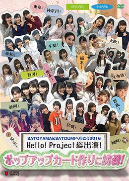 SATOYAMASATOUMI2016-PopUpCard-DVDcover