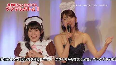 DVD『Juice=Juice 金澤朋子バースデーイベント2017』