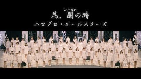 Hello Pro All Stars - Hana, Takenawa no Toki (MV) (Promotion Edit)
