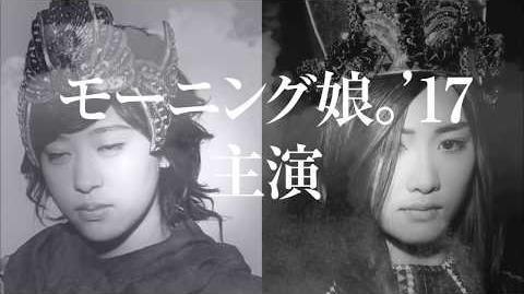 モーニング娘。'17主演 演劇女子部『ファラオの墓』ナビ番組特別公開