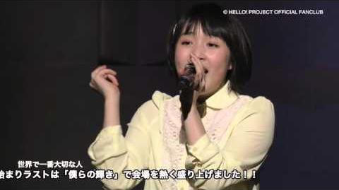 DVD「こぶしファクトリー 藤井梨央&野村みな美バースデーイベント2016」