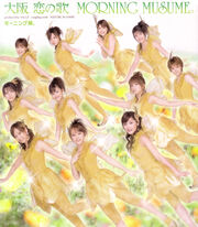 Momusu 26th single Osaka Koi no Uta limited edition