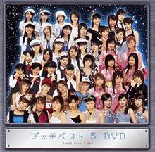 PetitBest5-dvd