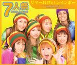 Summer Reggae! Rainbow