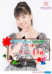 NakayamaNatsume-HappyoukaiSept2019
